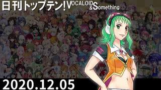 日刊トップテン!VOCALOID&something【日刊ぼかさん2020.12.05】