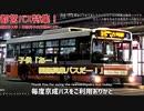 中央交通のグルメレース【秋田中央交通】
