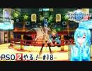 【実況】PSO2やる!【18】