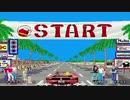1986年09月25日 ゲーム アウトラン(AC) イメージソング 「AFTER TONIGHT」(生沢佑一・大黒摩季)