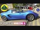 【XB1X】FH4 - Lotus Elise 111s - 単純化そこ軽さ29Y夏