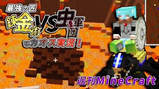 【週刊Minecraft】最強の匠【錬金術VS虫軍団】でカオス実況♯10!【4人実況】