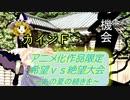 [MUGEN]アニメ化作品限定 希望vs絶望大会~あの夏の続きを~part31[きぼぜつリスペ]