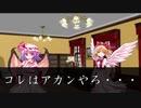 【東方野球】V進撃!紅魔館 Part33