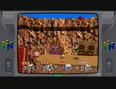 Wild Canyon in SSB64! (Stage Mod)『ワイルドキャニオン』は『ニンテンドウオールスター! 大乱闘スマッシュブラザーズ』に配置されました!【ゲーム変更】