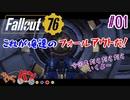 【Fallout 76】俺達の世紀末探検記#01【きゃらバン】