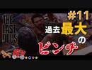 【The Last of Us】感情移入しすぎて露骨にテンションが低い男#11【きゃらバン】