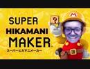 【Wii、U】スーパーヒカマニメーカー 紹介映像