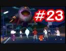 【実況】妖怪ウォッチ4++!妖怪とロノのお話し パート23