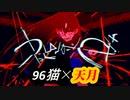 ♪うっせぇわ  (L)96猫×天月(R)【合わせてみた】
