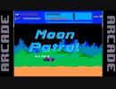 Moon Patrol(ムーンパトロール)移植集