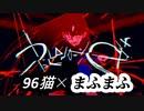♪うっせぇわ  (L)96猫×まふまふ(R)【合わせてみた】