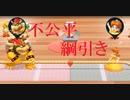 【4人実況】全力でスーパーマリオパーティ第3戦!【part3】