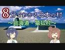 【CeVIO解説】8分でわかる北海道猿払村【村8分】