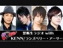 2020年3月【ゲスト:KENN、ランズベリー・アーサー】鳥海浩輔・安元洋貴 禁断生ラジオ