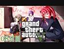 【GTAV・GTA5・GTO】ゆかり&茜のロスサントス放浪記part08【VOICEROID実況】