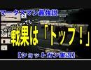 CODBOCW【熊猫実況】マークスマン強すぎ!初心者プレイヤーでも狙撃しまくり。えらいことになってしまった。