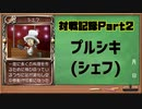モンスターファーム2対戦記録Part2 (モンスターファーム2再生CD50音順殿堂チャレンジ!スピンオフ)