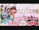 【ラジオ】#れーぬさろん No.59(2020/12/4)【アーカイブ】