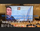 家族で時事放談w 95日目 NHKは観たい人だけに届けることが可能になるか?
