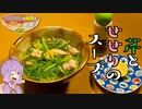 セリとせせりのスープ【ゆかりさんの夜食はスープです!9杯目】
