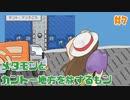 #7【FRLG】メタモンとカントー地方を旅するもン【もンちゃんとめるもちゃん】