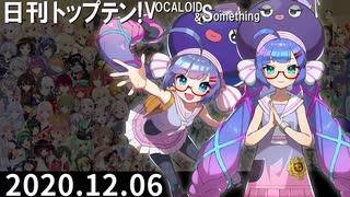 日刊トップテン!VOCALOID&something【日刊ぼかさん2020.12.06】