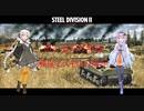 【Steel Division2】紲星あかりが学ぶSD2解説 第6回【VOICEROID解説】