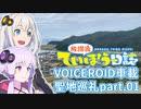 【ninja250】動画勢のVOICEROID聖地巡礼動画part.01【放課後ていぼう日誌】