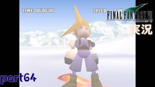 【FF7】あの頃やりたかった FINAL FANTASY VII を実況プレイ part64【実況】