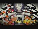 【鏡音レン】乙女解剖/DECO*27【薬ノ願】