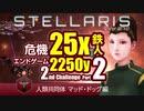 【Stellaris】危機25倍エンドゲーム2250年鉄人チャレンジ 2-2 人類共同体 マッド・ドック編