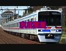 初音ミクが「おジャ魔女カーニバル!!」の曲で京成本線の駅名を歌います。