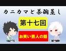【ラジオ】カニカマと茶碗蒸し 【第十七回】