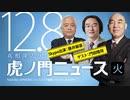 【DHC】2020/12/8(火) 百田尚樹×門田隆将×藤井厳喜(Skype出演)×居島一平【虎ノ門ニュース】