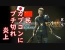 日本人にも中指たててんだよなあ... 【江戸川 media lab HUB】お笑い・面白い・楽しい・真面目な海外時事知的エンタメ