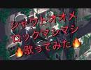 【164/天ノ弱】シャウトオオメロックマシマシで歌ってみた【Covered by せいや】