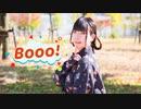【初投稿】Booo!【踊ってみた】