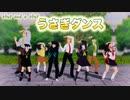【鬼滅学園MMD】うさぎダンス♪Step and a step