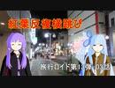 【旅行ロイド】紅葉反復横跳び03話【第13弾】