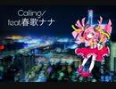 Calling / ft.春歌ナナ
