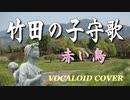 竹田の子守歌 / 赤い鳥 [VOCALOID COVER]