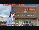 千早と行く途中下車の旅 北海道道東旅 part3