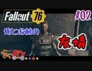 【Fallout 76】俺達の世紀末探検記#02【きゃらバン】