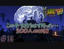 300人の仲間を救う神げー 「エイブ'99」 #15