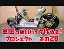 スピードメーター「AKIRAの金田っぽいバイク造るぞ!プロジェクト」その28