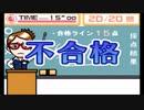 【実況】THE自動車教習所DSpart4