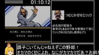 ONE PIECE 幻のグランドライン冒険記!RTA 05:52:23 part3/13