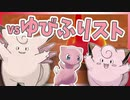 【ポケモン剣盾】ゆびをふる、旅に出る 4-1【縛り実況】