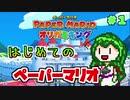 【VOICEROID実況】ずん子がペーパーなマリオをやっていきます!1枚目【ペーパーマリオオリガミキング】